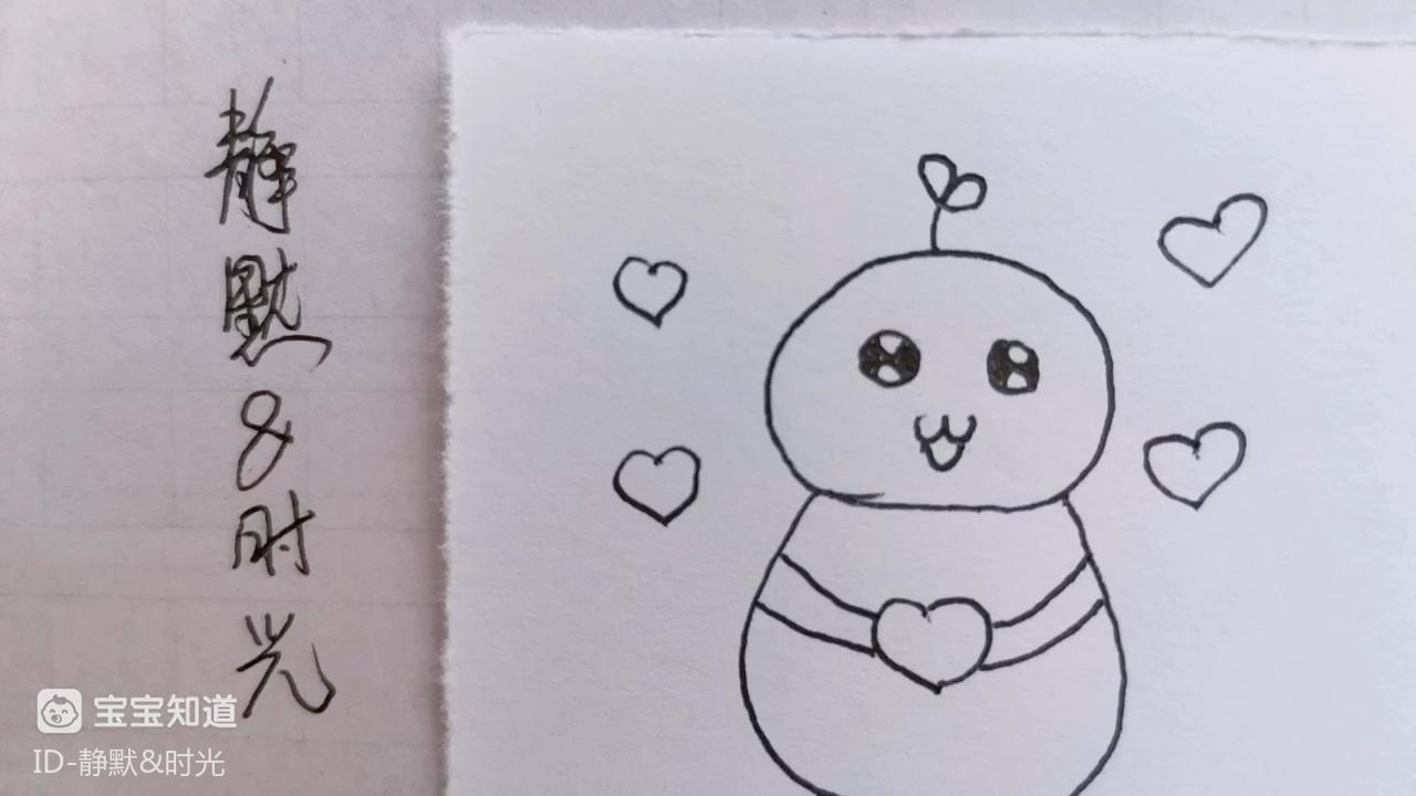 [才艺打卡]简笔画:手捧爱心的团子