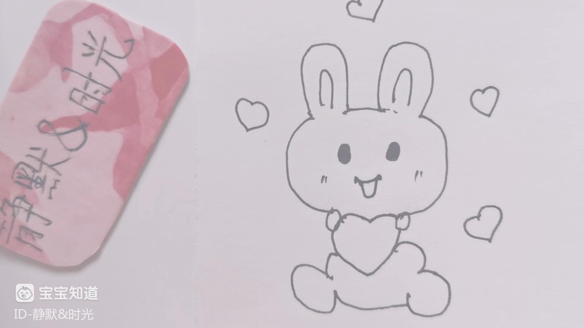 [才艺打卡]简笔画:手捧爱心的小兔子